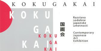1999-kokugakai